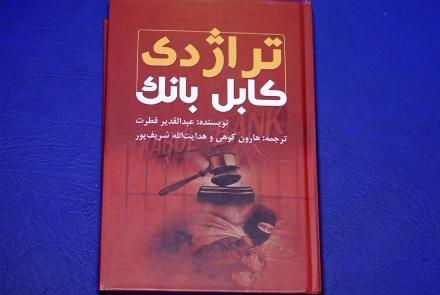 کتاب «تراژدي کابل بانک» در کابل رونمايي شد