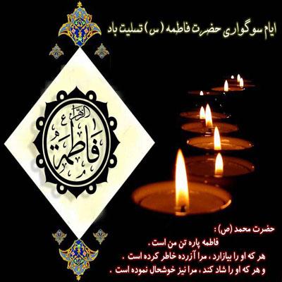 شهادت حضرت فاطمه الزهرا سلام الله علیها بر عموم مسلمانان  تسلیت باد