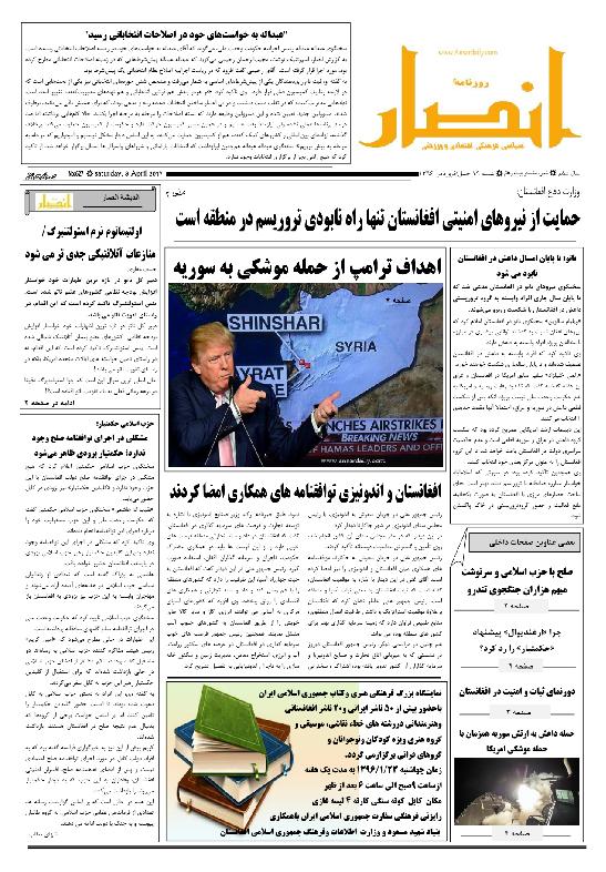 روزنامه انصار شنبه 19 حمل/فروردین ماه 1396
