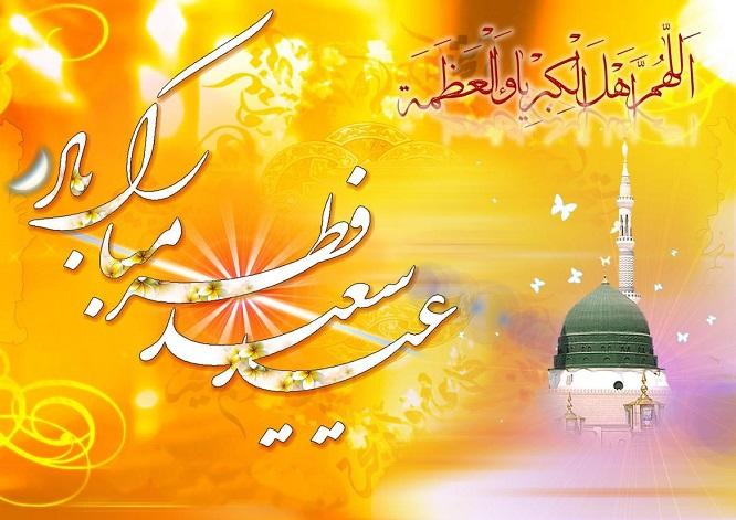 عید فطر و جشن طاعت بر ره یافتگان ضیافت الهی مبارک